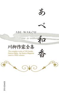 川柳作家全集 あべ和香-電子書籍