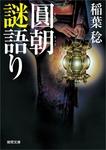 圓朝謎語り-電子書籍