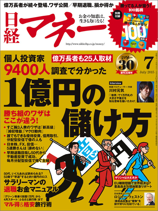 日経マネー 2015年 07月号 [雑誌]拡大写真