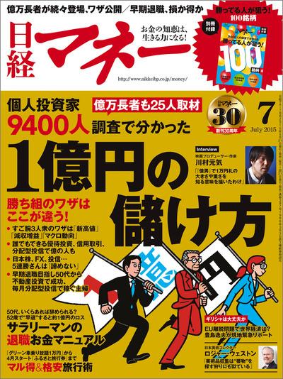 日経マネー 2015年 07月号 [雑誌]-電子書籍