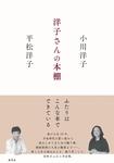 洋子さんの本棚-電子書籍