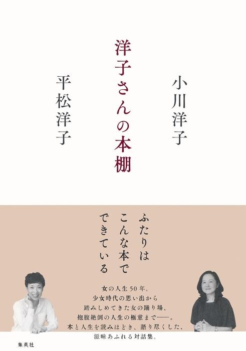洋子さんの本棚拡大写真