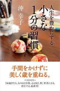 人生を豊かにする 小さな1分の習慣-電子書籍