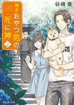 鎌倉おやつ処の死に神 2-電子書籍