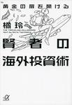 黄金の扉を開ける賢者の海外投資術-電子書籍