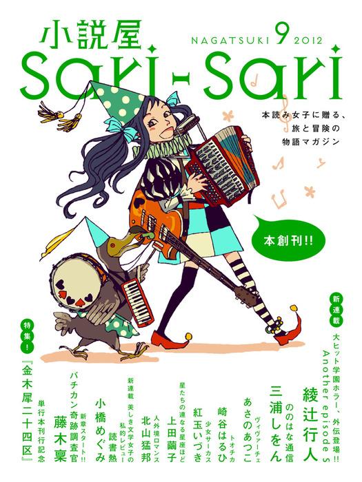 小説屋sari-sari 2012年9月号-電子書籍-拡大画像