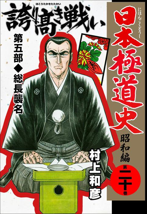 日本極道史~昭和編 第二十巻拡大写真