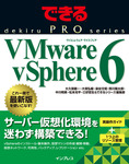 できるPRO VMware vSphere 6-電子書籍