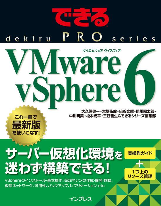 できるPRO VMware vSphere 6拡大写真
