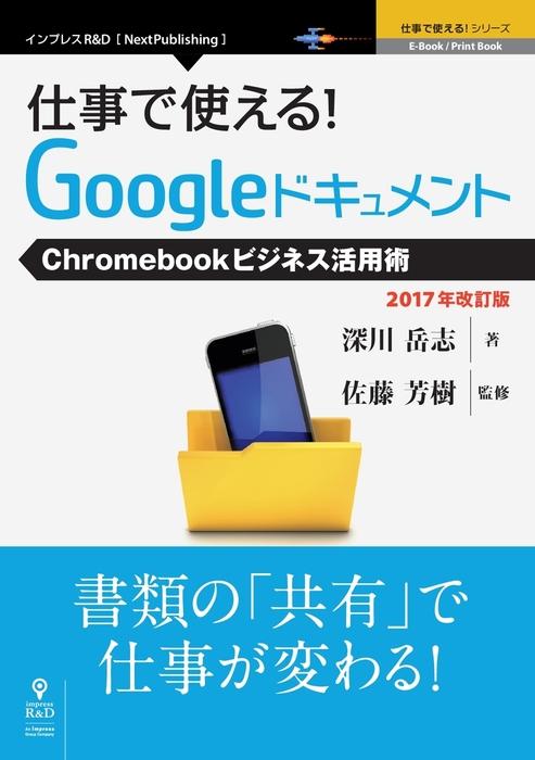 仕事で使える!Googleドキュメント Chromebookビジネス活用術 2017年改訂版 -電子書籍-拡大画像