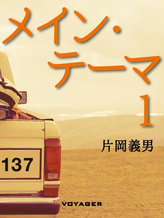 メイン・テーマ1拡大写真