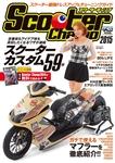モトチャンプ特別編集 Scooter Champ 2015-電子書籍