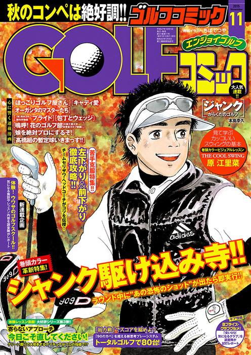 GOLFコミック 2015年11月号拡大写真
