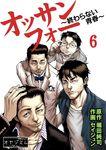 オッサンフォー ~終わらない青春~ 6-電子書籍