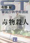 ST 警視庁科学特捜班 毒物殺人<新装版>-電子書籍