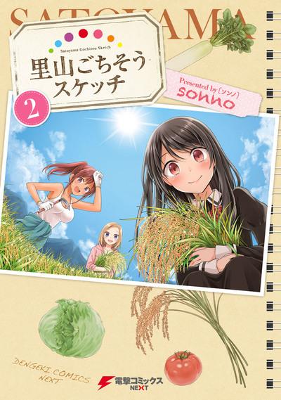 里山ごちそうスケッチ(2)-電子書籍