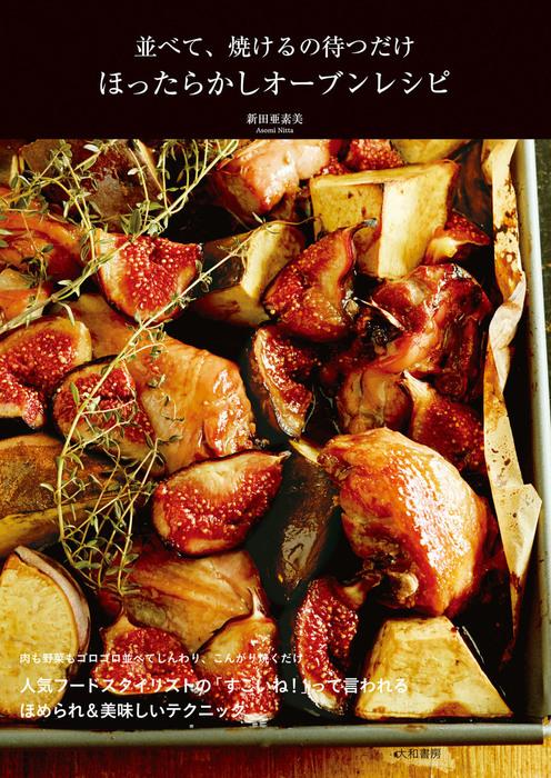 並べて、焼けるの待つだけ ほったらかしオーブンレシピ拡大写真