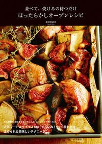 並べて、焼けるの待つだけ ほったらかしオーブンレシピ-電子書籍