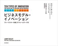 ビジネスモデル・イノベーション