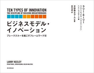 ビジネスモデル・イノベーション-電子書籍