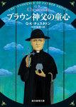 ブラウン神父の童心-電子書籍
