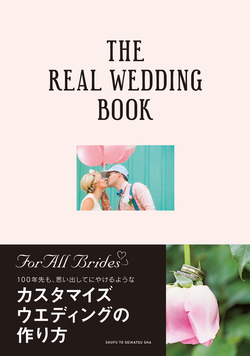 THE REAL WEDDING BOOK拡大写真