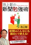 池上彰の新聞勉強術-電子書籍