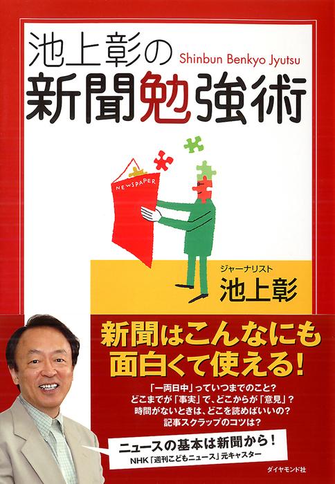 池上彰の新聞勉強術-電子書籍-拡大画像