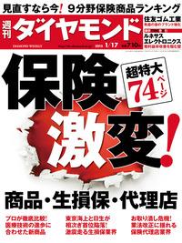 週刊ダイヤモンド 15年1月17日号