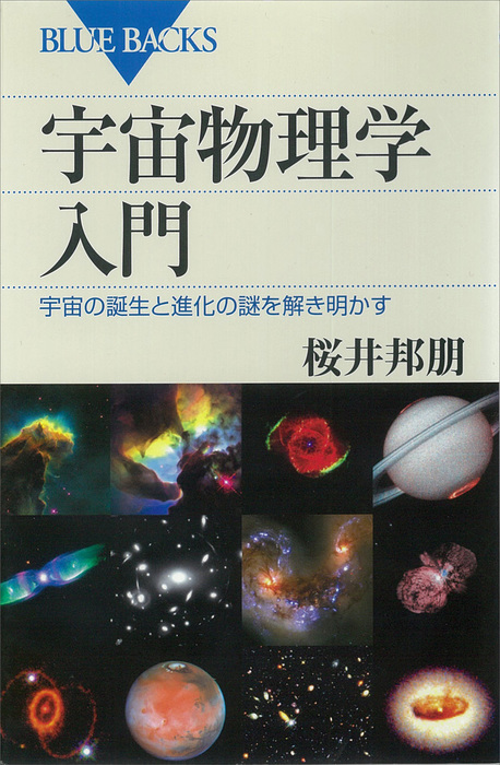 宇宙物理学入門 宇宙の誕生と進化の謎を解き明かす拡大写真