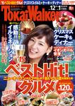 TokaiWalker東海ウォーカー 2015 12月・2016 1月合併号-電子書籍