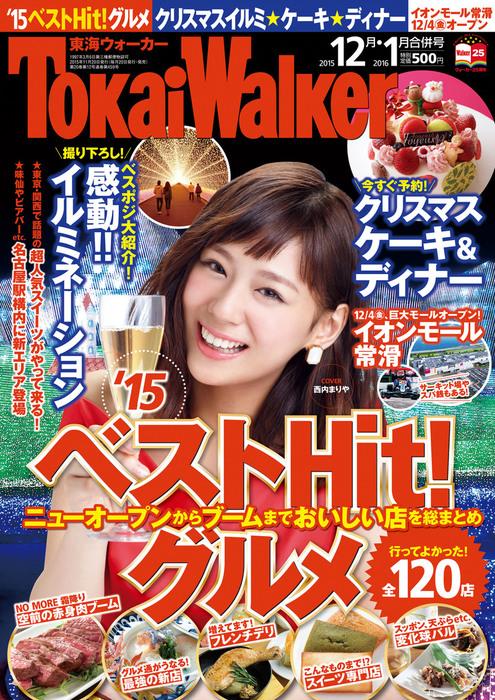 TokaiWalker東海ウォーカー 2015 12月・2016 1月合併号-電子書籍-拡大画像