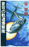 蒼穹の軌道爆撃隊-電子書籍