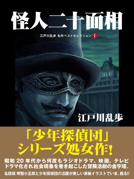怪人二十面相 江戸川乱歩 名作ベストセレクション 1-電子書籍-拡大画像