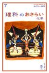 おとなの楽習 (7) 理科のおさらい 化学-電子書籍