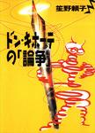 ドン・キホーテの「論争」-電子書籍