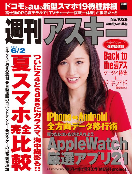 週刊アスキー 2015年 6/2号【電子特別版】拡大写真