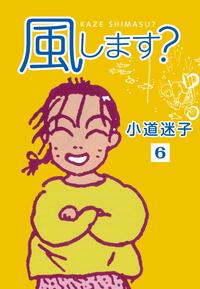 風します?(6)-電子書籍