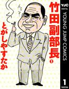 竹田副部長(ヤングジャンプコミックスDIGITAL)