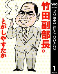 竹田副部長 1-電子書籍