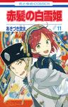 赤髪の白雪姫 11巻-電子書籍
