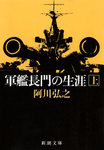軍艦長門の生涯(上)-電子書籍