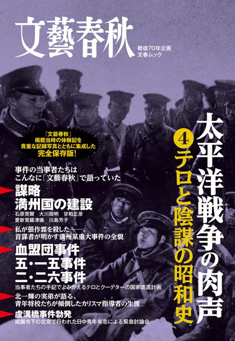 太平洋戦争の肉声(4)テロと陰謀の昭和史-電子書籍-拡大画像