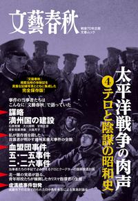 太平洋戦争の肉声(4)テロと陰謀の昭和史