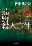 遠野殺人事件-電子書籍