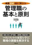 厳選100項目で押さえる管理職の基本と原則-電子書籍