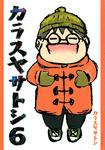 カラスヤサトシ(6)-電子書籍