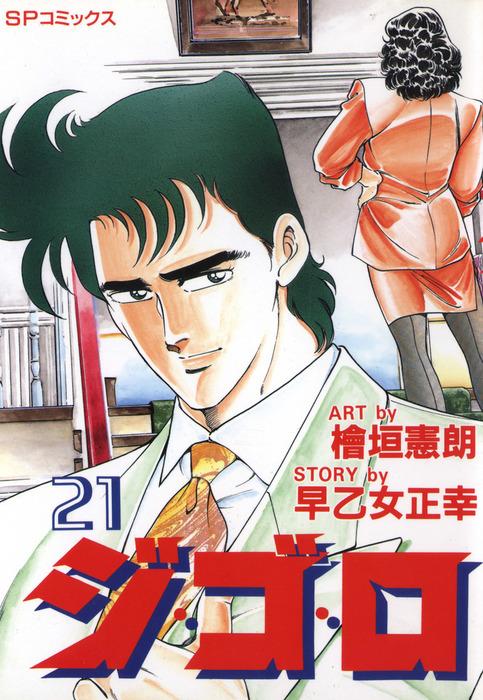 ジ・ゴ・ロ (21)-電子書籍-拡大画像