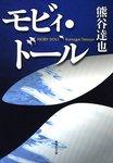 モビィ・ドール-電子書籍