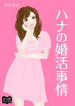 ハナの婚活事情-電子書籍